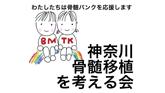 神奈川県骨髄移植を考える会