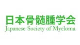 日本骨髄腫学会