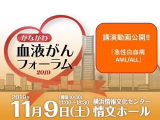 かながわ血液がんフォーラム「急性白血病(AML/ALL)」動画公開